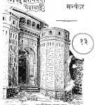 Peshaviche Manvantar by विठ्ठळ वामन हडप - Viththal Vaman Hadap
