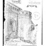 Peshwaetil Dharma Sangram 10 by विठ्ठळ वामन हडप - Viththal Vaman Hadap