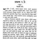 Phol Asha by विष्णु बोकील - Vishnu Bokil