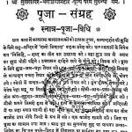 Pooja Sangrah by अज्ञात - Unknown