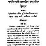 Pramanopar Vichar (1989) Ac 890 by अज्ञात - Unknown