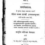 Pranayi Madhav by वामन शास्त्री - Vaman Shastri