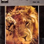 PRANISANGRAHLAYAT by पुस्तक समूह - Pustak Samuhरस्किन बांड - Ruskin Bond