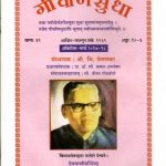Pratishakhya Granth Parichay by नीलेश जोशी - Neelesh Joshi