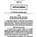 Pravachanratanakar Volume-3 (samayasar Gatha 69 Se 91 Tak) by श्री कानजी स्वामी - Shree Kanji Swami