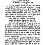 Pravachansarpravachan Volume - 3 by अज्ञात - Unknown