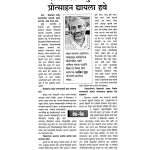 PRAYOGASATHI MULANA PROTSAHAN DYA - ARTICLE ON ARVIND GUPTA by नीला शर्मा - NEELA SHARMAपुस्तक समूह - Pustak Samuh