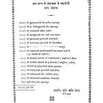 Prem Kamal Martand (bhag - Ii) by वीरसागर जैन - Veersagar Jain