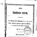 Prem Shodhan Natak by श्रीपाद कृष्ण कोल्हटकर - Sripad Krishn Kolhatakar