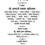 Premadhvaj by कृष्णाजी प्रभाकर - Krishnaji Prabhakar