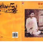 PREMCHAND by अमृत राय - Amrit Raiपुस्तक समूह - Pustak Samuh