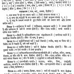 Proidh Rachananuvadkoimudi by अज्ञात - Unknown