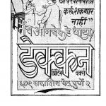 Punarbhet Bhag 6 by यशवंत गोपाल जोशी - Yashvant Gopal Joshi