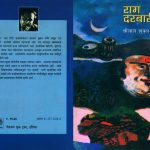 RAAG DARBARI  by पुस्तक समूह - Pustak Samuhश्रीलाल शुक्ल - Shrilal Shukl