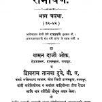 Raamaayanen 4 by वामन दाजी ओक - Vaman Daji Ok