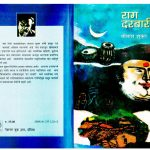 RAG DARBARI  by पुस्तक समूह - Pustak Samuhश्रीपद जोशी - SHRIPAD JOSHIश्रीलाल शुक्ल - Shrilal Shukl