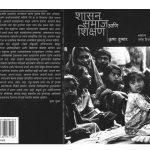RAJ SAMAJ AANI SHIKSHA by कृष्ण कुमार - Krishna Kumarपुस्तक समूह - Pustak Samuh
