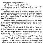 Rajy Vyavhar Niti by हिमांशु जोशी - Himanshu Joshi