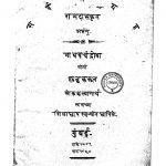 Ramadaskrit Abhang by माधव चंद्रोबा - Madhav Chandroba