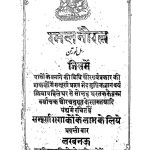 ramal noratn  by अज्ञात - Unknown
