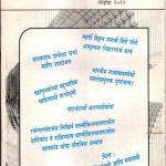 Ramen Ramdasen Likhitam Valmiki Ramayana by नीलेश जोशी - Neelesh Joshi