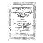 Ramkrishnoupdeshmala by रामस्वरूप शर्मा - Ramswarup Sharma