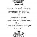 Ratnavali by कृष्ण शास्त्री - Krishn Shastriशिवराम शास्त्री खरे - Shivram Shastri Khare