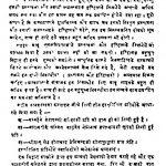 Ratnkardak Sawakachar by नाथूराम प्रेमी - Nathuram Premi