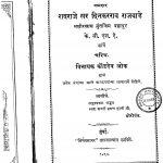Ravraje Sir Dinakarraw Biography by विनायक कोंडदेव ओक - Vinayak Kondadev Ok