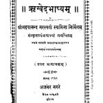 Regved Bhasayam (1961)vol 1 Ac 1798 by अज्ञात - Unknown