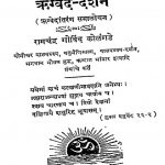 Rigved Darshan by रामचंद्र गोविंद कोलंगडे - Ramchandra Govind Kolngade