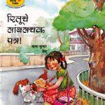 RITUCHE LAMBLACHAK PATRA by पुस्तक समूह - Pustak Samuhमाला कुमार - MALA KUMAR
