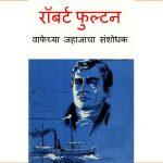 Robert Fulton -Steamboat-cha Avishkarak by पुस्तक समूह - Pustak Samuhसुशील मेंसन - Susheel Mension