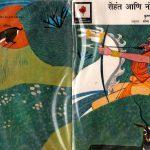 ROHANT ANI NANDRIYA by कृष्ण चैतन्य - KRISHNA CHAITANYAपुस्तक समूह - Pustak Samuh