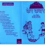 RUBBISH  by पुस्तक समूह - Pustak Samuhलौरी बेकर - LAURIE BAKERशोभा भागवत - SHOBHA BHAGWAT