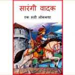 Saarangi Vaadak by पुस्तक समूह - Pustak Samuh
