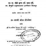 Saarthapanchadashi by श्रीधर गोंधळेकर - Sridhar Gondhalekar