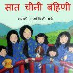 Saat Chini Bahini by पुस्तक समूह - Pustak Samuh