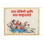 Saat Dhobini Aani Saat Lakoodtode by नीलांबरी जोशी - NEELAMBARI JOSHIपुस्तक समूह - Pustak Samuh