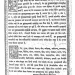 Sachitra Premsagar by अज्ञात - Unknown