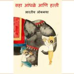 Saha Andhle Aani hatti by अश्विनी बर्वे - Ashwini Barveपुस्तक समूह - Pustak Samuh