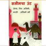Saleemcha Unt by पुस्तक समूह - Pustak Samuh