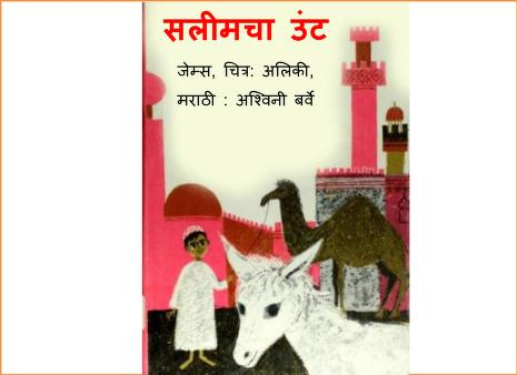 Book Image : सलीमचा ऊंट - Saleemcha Unt