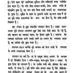 Samayasar Pravachan Volume - I by अज्ञात - Unknown