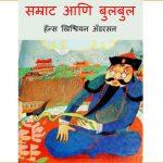Samraat aani Bulbul by पुस्तक समूह - Pustak Samuhसुशील मेंसन - Susheel Mension