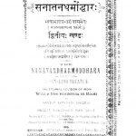 sanatandharmodwar by अज्ञात - Unknown