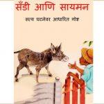 Sandy Ani Simon - Satya Ghatnevar Aadharit Goshta by पुस्तक समूह - Pustak Samuhसुशील मेंसन - Susheel Mension