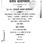 sangeet Manapman by कृष्णाजी प्रभाकर - Krishnaji Prabhakar
