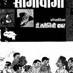 Sangi Wangi by सरोजनी बाबर - Sarojani babar