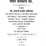 Sangiit Baayakaanchen Band by कृष्णाजी प्रभाकर - Krishnaji Prabhakar